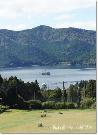 芦ノ湖までは何ヤード?