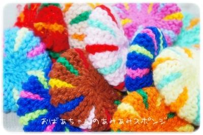 毛糸のスポンジ
