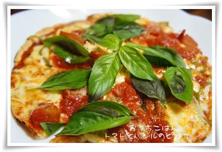 トマトバジルのピッザ