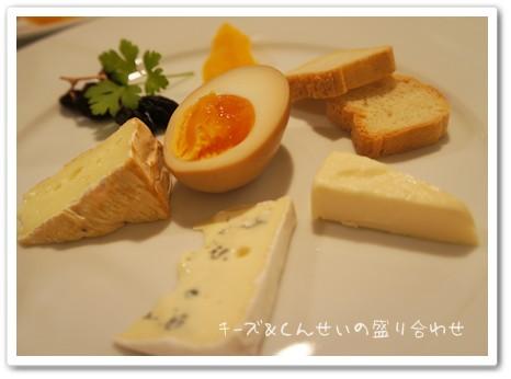 チーズ&燻製