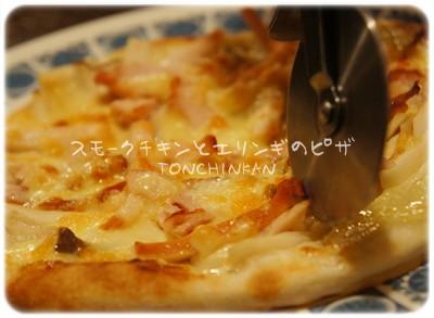 スモークチキンとエリンギピザ