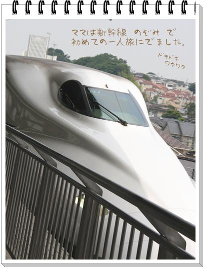 新幹線 一人旅