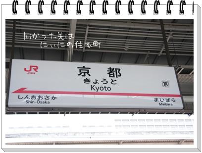 そうだ 京都に行こう