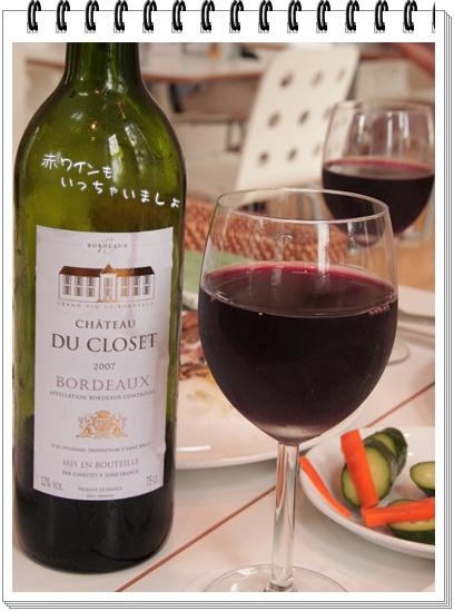 赤ワインも飲む!