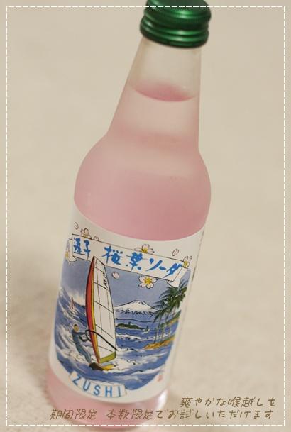 桜葉ソーダ