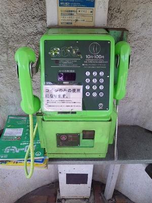 電話 受話器 二 つ 公衆
