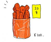 にんじん200