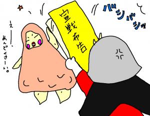 螳」謌ヲ蟶・相_convert_20100206164613