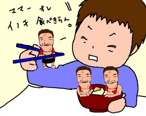 イノキ食べきらん