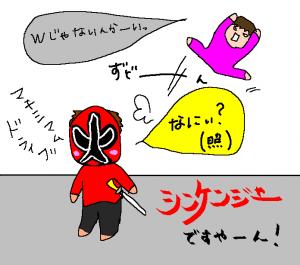 侍戦隊や~ん!!