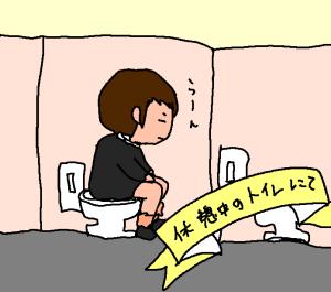 トイレで・・