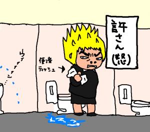 ゆるさーーーーん怒!
