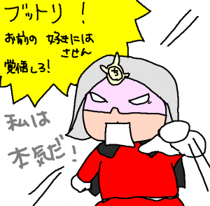 覚悟しろ!!
