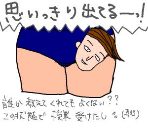 ハミ毛わっさ~!!
