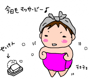 マッサージ1