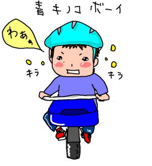 乗れたーーー!!