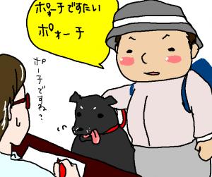 ちがーう!!