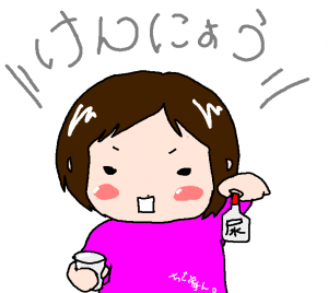 検尿 初体験