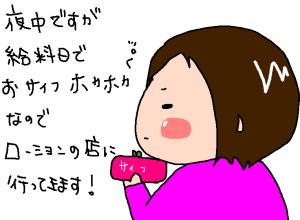 徘徊してきま~すヾ(●⌒∇⌒●)ノ