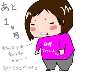 せめて4㌔痩せよう!