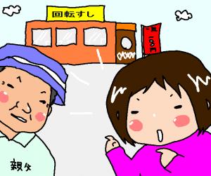 父ちゃんと寿司