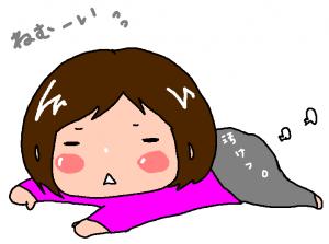 多忙で眠い感じ?