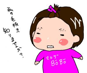 マユゲ BoBo