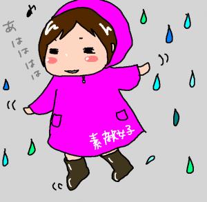 雨を楽しめ!
