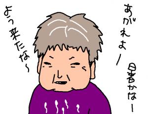 精子ちゃん(母)