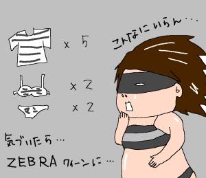 無意識ゼブラ・・・ブラも何着がゼブラ・・