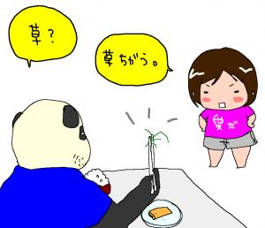 ねぎ ショジョ なのにー!!!