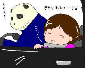 ドライブ中・・・(  )ノ_...オエェ...