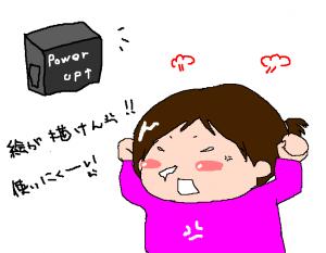 PC使いにくいぞ!!