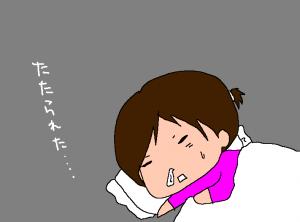 寝込んだw
