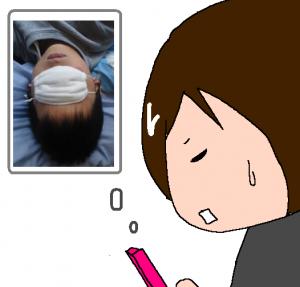 メスクして 寝とるっ!!