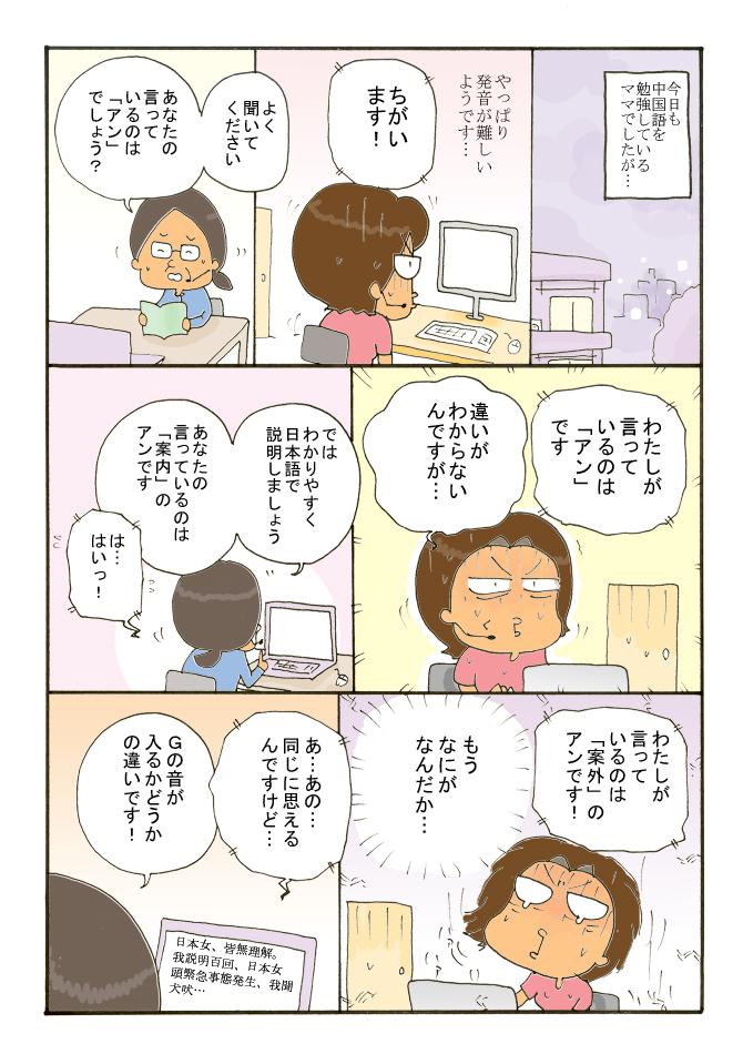 26-1mamachinese3.jpg