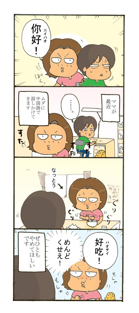 29mamachinese4.jpg
