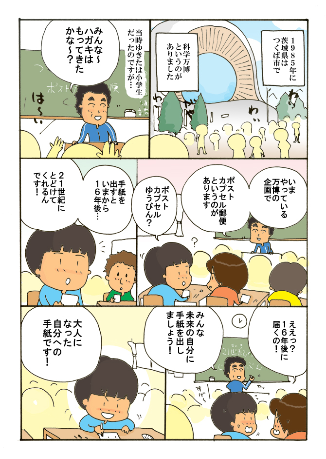 51-1tsukubabanpaku.jpg