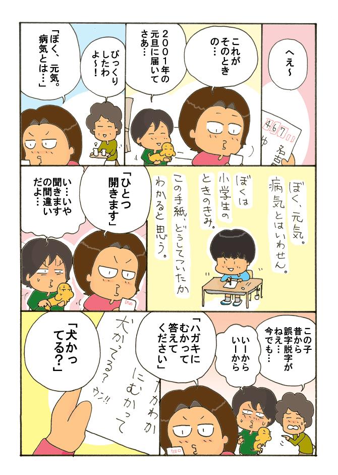 51-2tsukubabanpaku.jpg