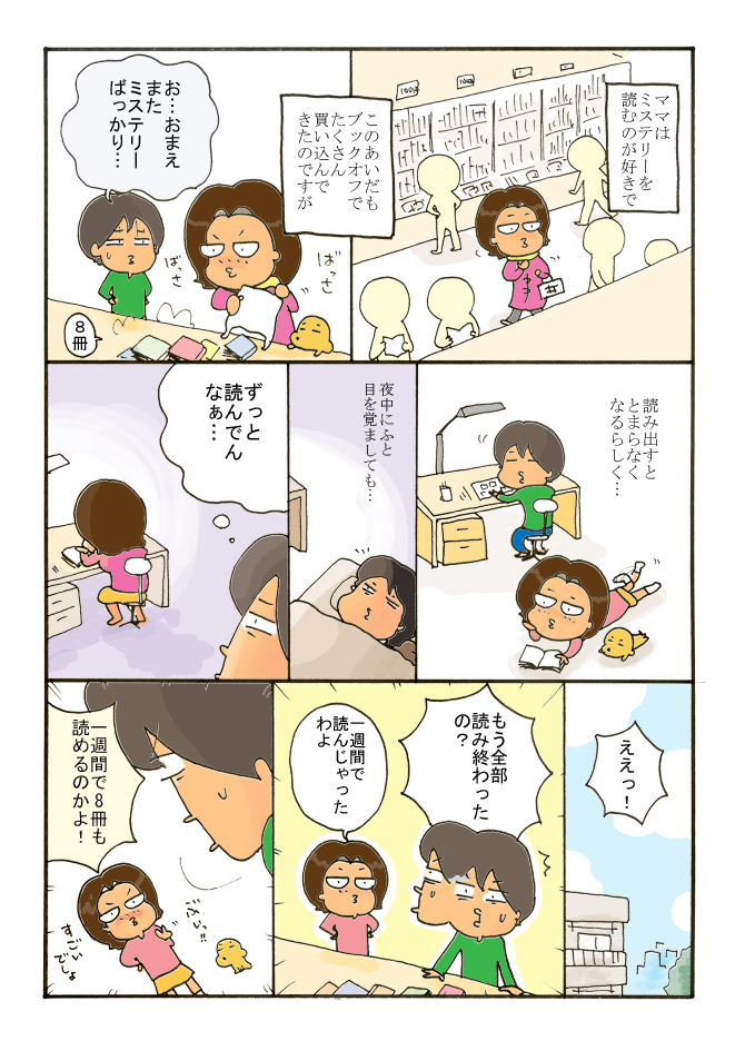 6-1mysterygaosuki.jpg