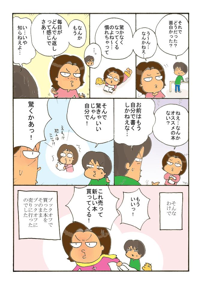 6-2mysterygaosuki.jpg