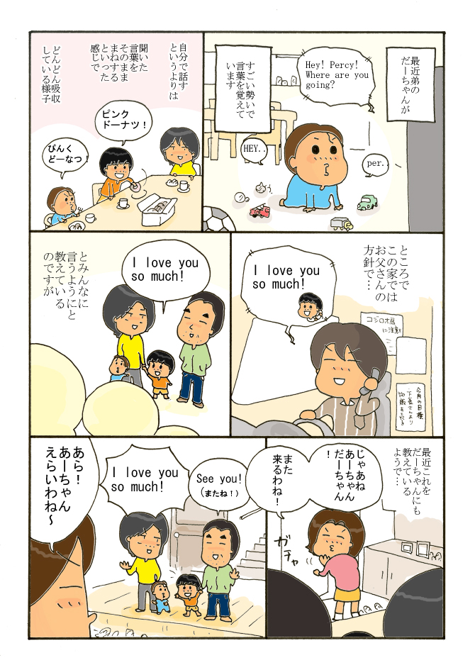 9-1bilingualyouji.jpg