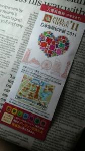 日本国際切手展 2011