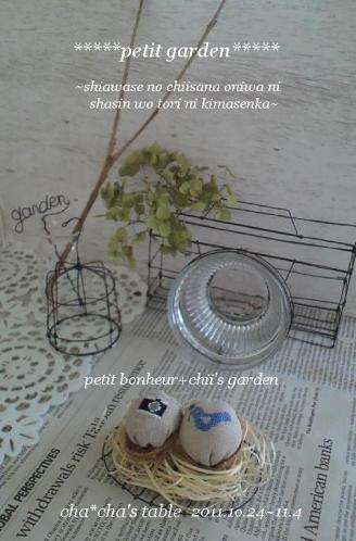 petiti+garden-b_convert_20110928185205[1]