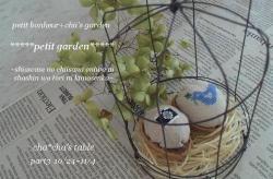 petit+garden-a_convert_20110928185054[1]
