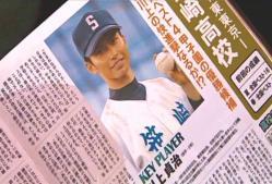 東京都優勝候補の目玉投手の記事
