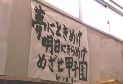 川藤が掲げたスローガン