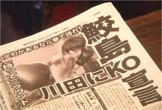 次の対戦相手のKO宣言のスポーツ新聞