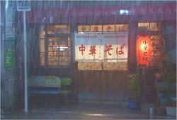 雨の中で見つけたラーメン屋