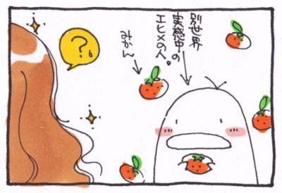 絵日記091114-3